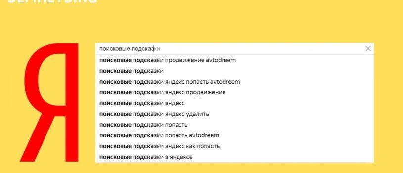 Парсинг поисковых подсказок из Яндекс и Google