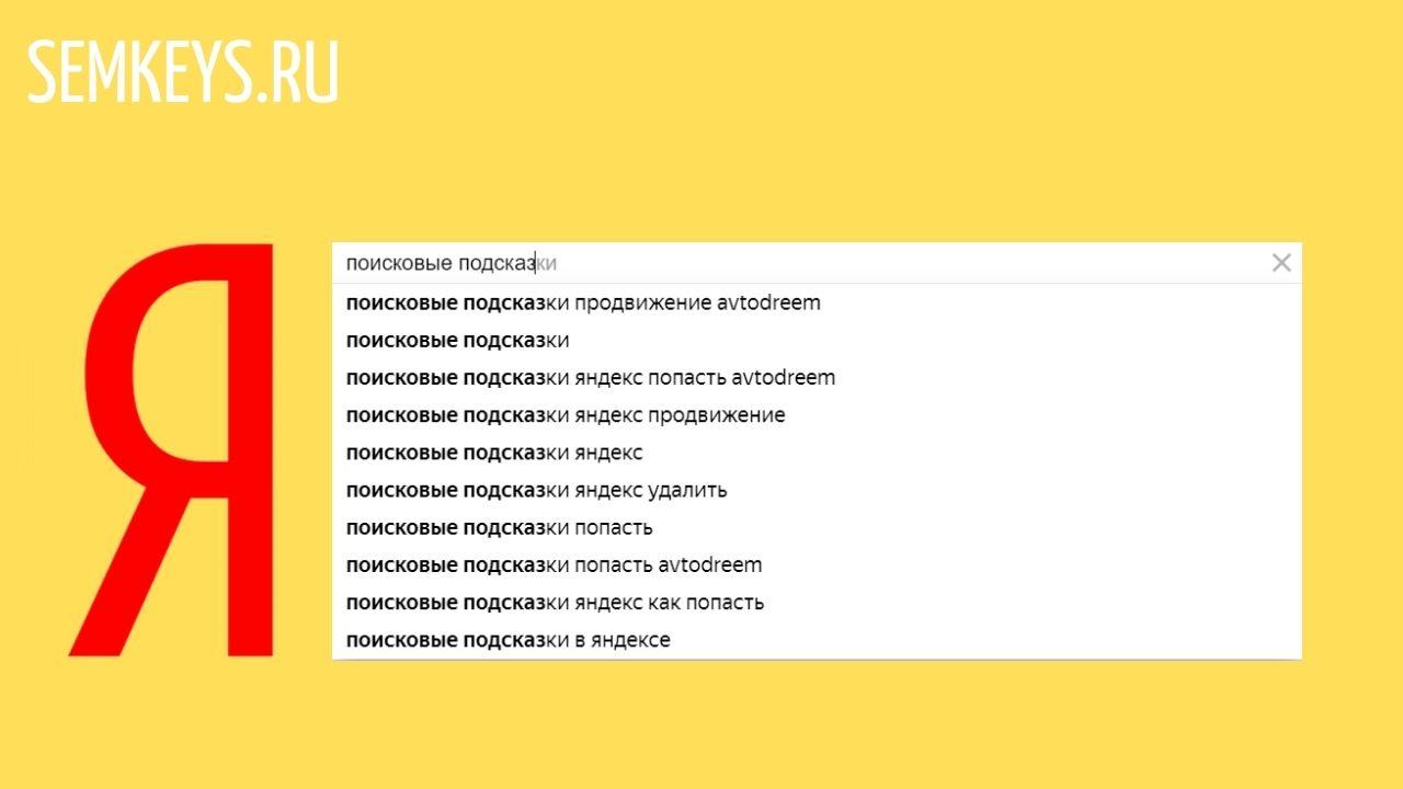 Яндекс подсказки продвижение строительная компания лидер строй рязань сайт