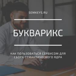 Букварикс: как пользоваться сервисом для сбора семантического ядра