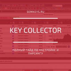 Key Collector – полный гайд по настройке и парсингу