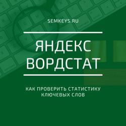 Яндекс Вордстат – как проверить статистику ключевых слов