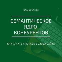 Семантическое ядро конкурентов: как узнать ключевые слова сайта