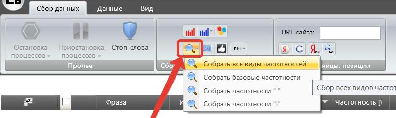 Сбор частот Вордстат в программе SlovoEB.