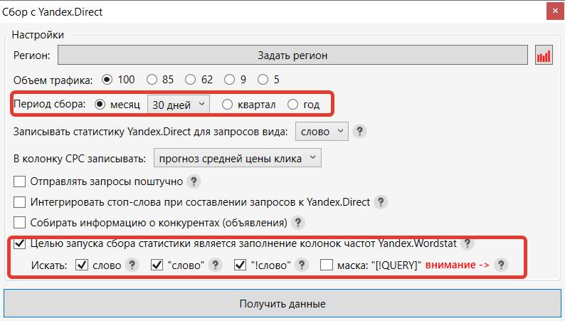 Настройка сбора данных из Директ в Key Collector.