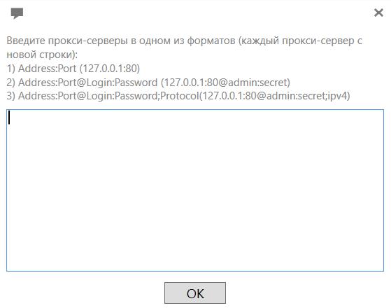 Как правильно добавить прокси в Key Collector.