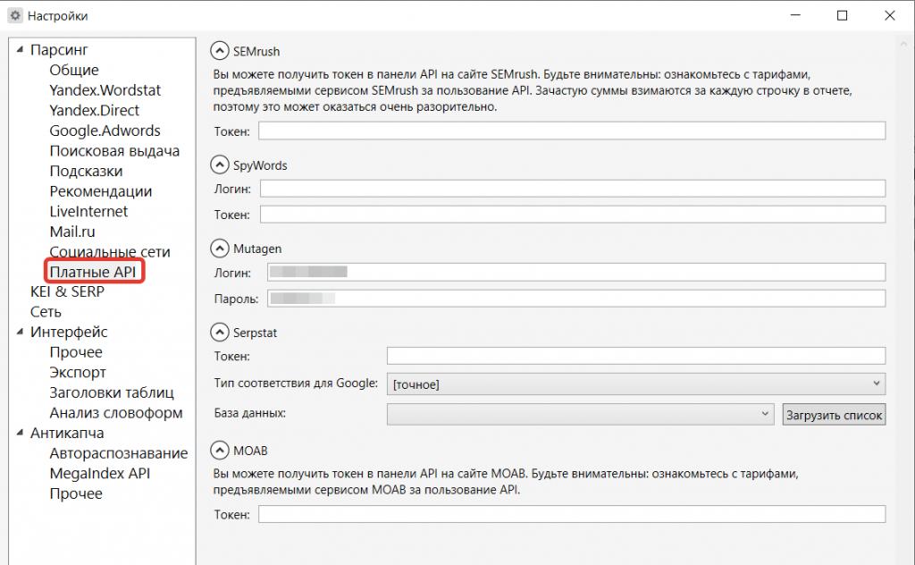 Алатные API в Кей Коллектор.