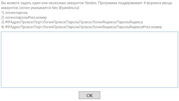 Аккаунты Яндекс в Кей Коллектор.