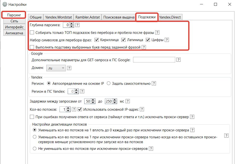 Настройка парсинга подсказок в программе SlovoEB.