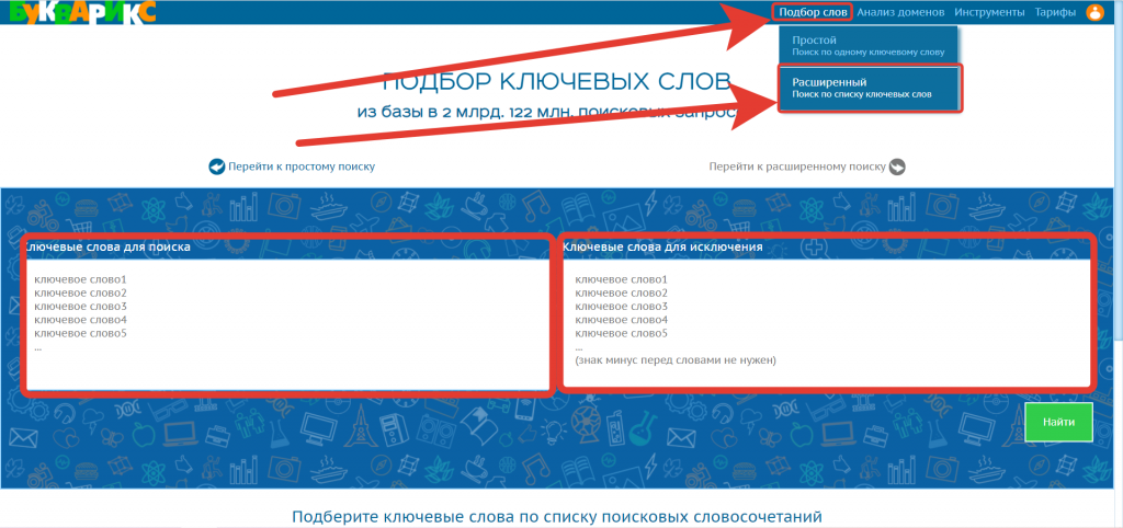 Подбор слов по маркерам в Bukvarix.