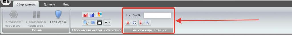 Позиции в программе SlovoEB.