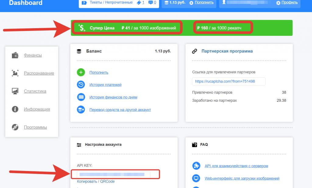 Интерфейс в РуКаптча.