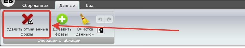 Удаление ключей в программе SlovoEB.