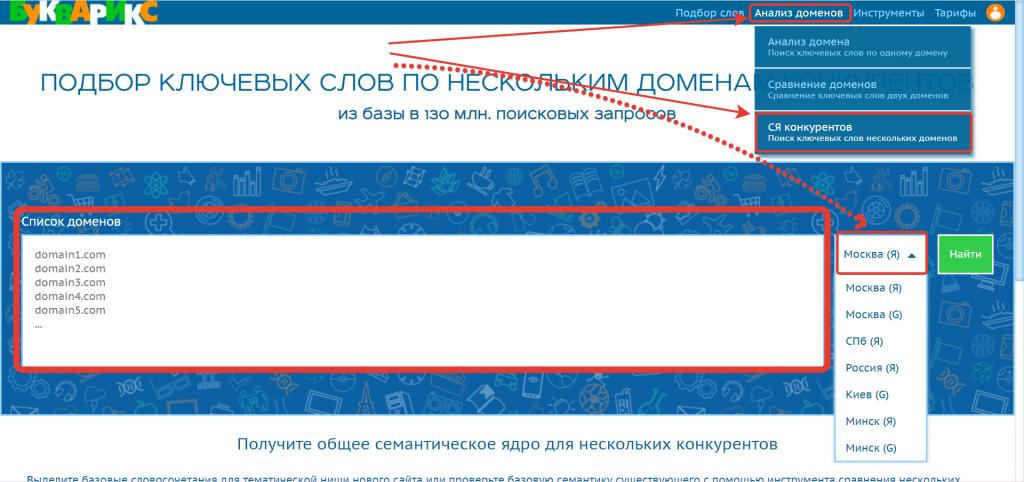 Выгрузка по домену в Bukvarix.