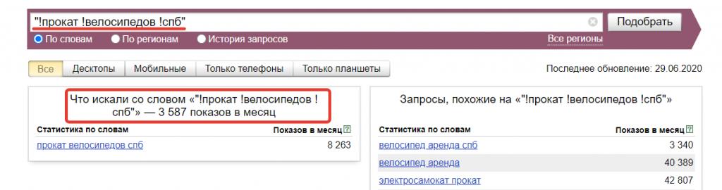 Оператор восклицательный знак в Вордстат Яндекс.