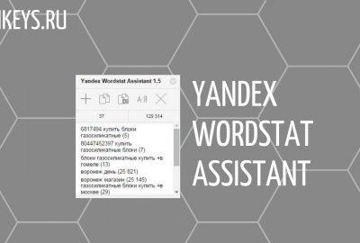 Yandex Wordstat Assistant – бесплатное браузерное расширение для сбора ключевых слов из Яндекс Вордстат