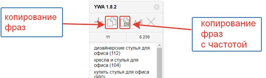 Копирование в Wordstat Assistant.