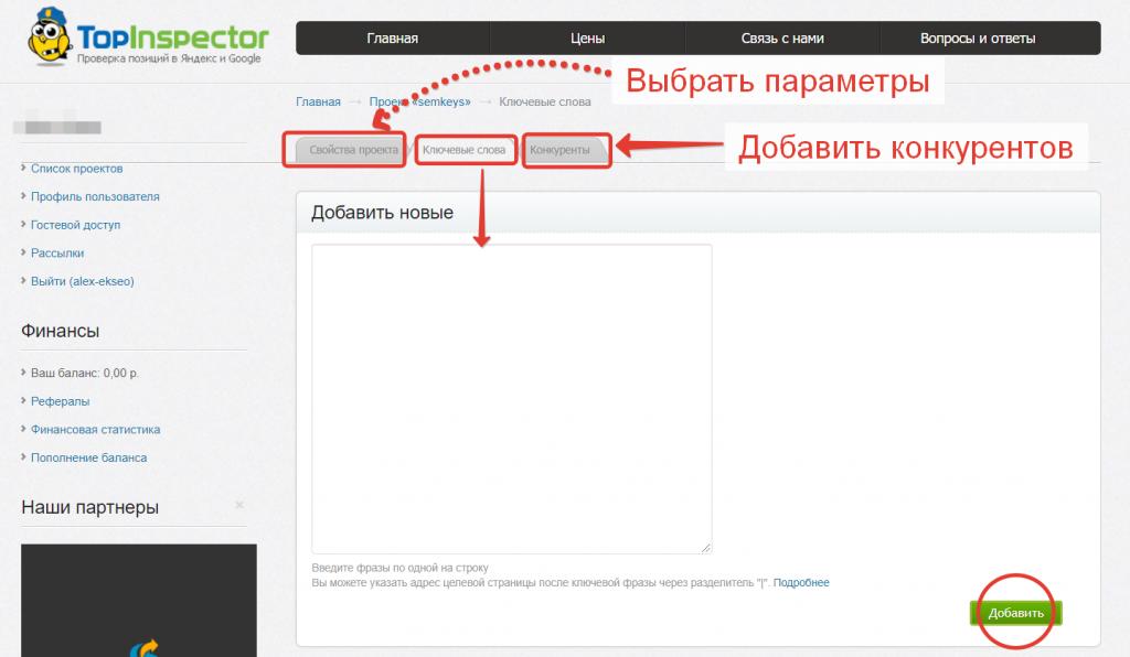 Как посмотреть позиции сайта в TopInspector.