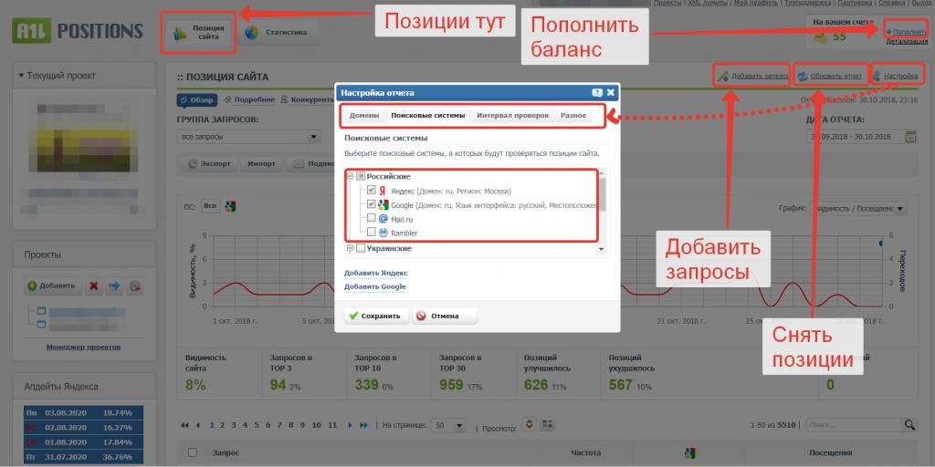 Как посмотреть позиции сайта в Allposition.