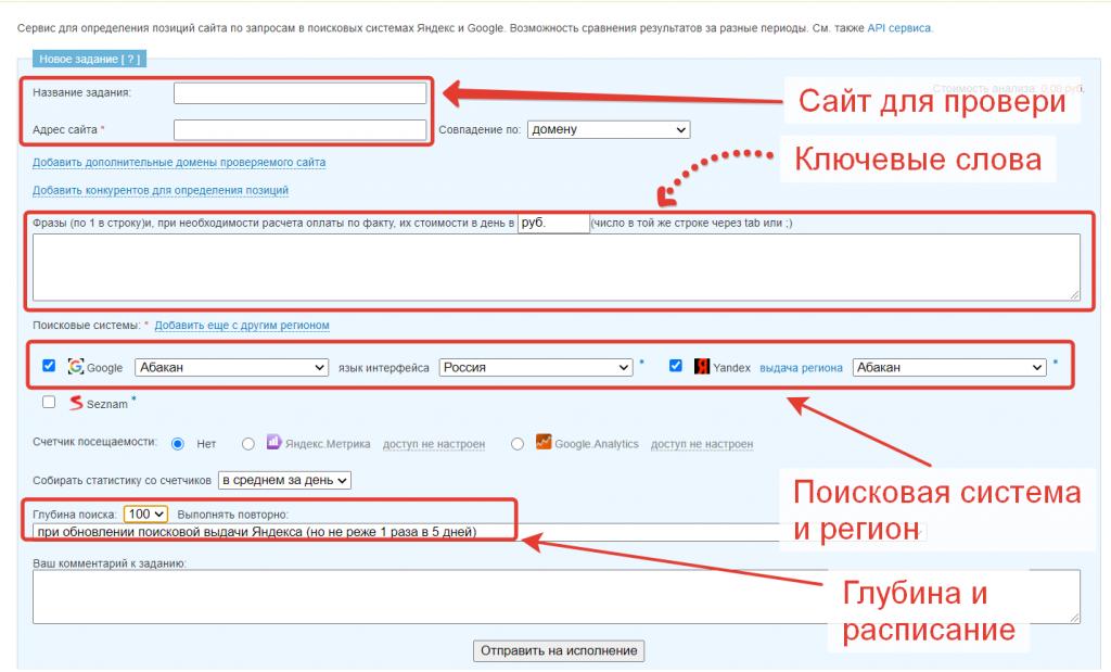 Как посмотреть позиции сайта в Seobudget.