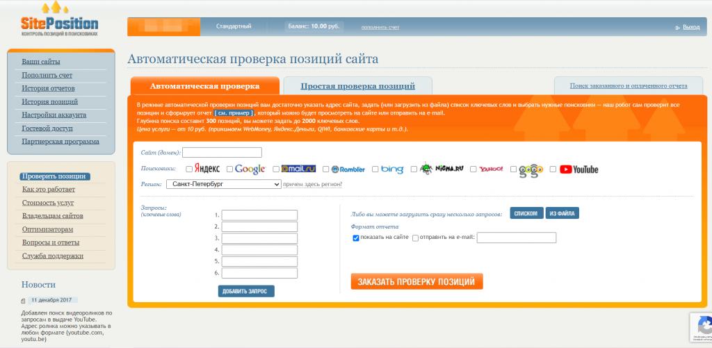 Как посмотреть позиции сайта в Siteposition.