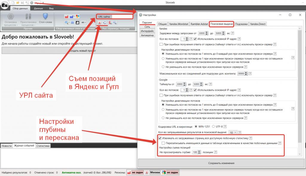Как посмотреть позиции сайта в Словоеб.