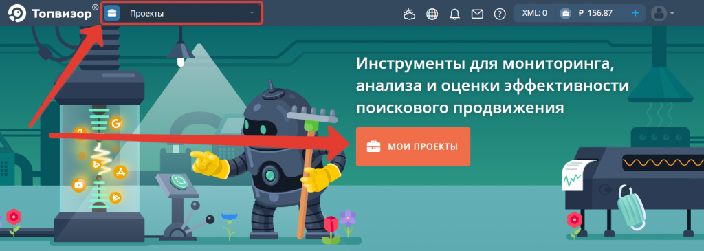 Проекты в Топвизор.