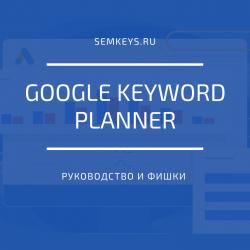 Google Keyword Planner: руководство и фишки